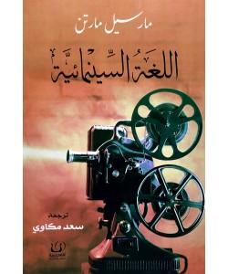 اللغة السينمائية
