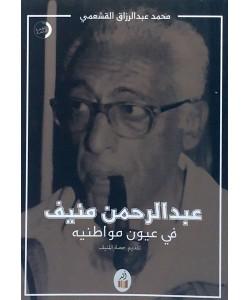 عبد الرحمن منيف في عيون مواطنية