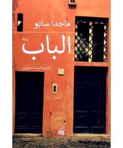الباب