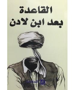 القاعدة بعد بن لادن