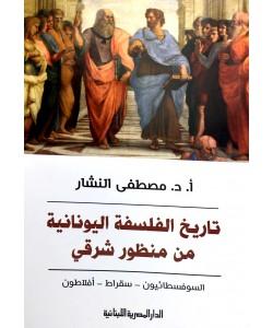 تاريخ الفلسفة اليونانية من منظور شرقي السوفطائيون سقراط افلاطون