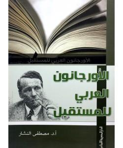 الأورجانون العربي للمستقبل