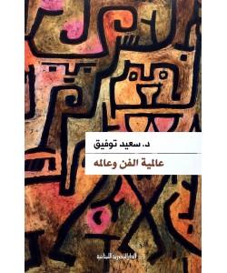 عالمية الفن وعالمه