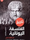 تاريخ الفلسفة اليونانية من منظور شرقي أرسطو