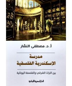 مدرسة الإسكندرية الفلسفية