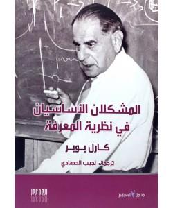 المشكلان الأساسيان في نظرية المعرفة