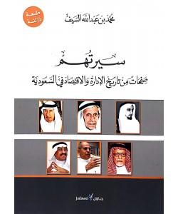 سيرتهم صفحات من تاريخ الإدارة والاقتصاد في السعودية