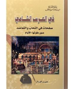 في العرس الشامي