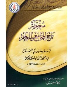 مختصر تاج المجامع والمعاجم