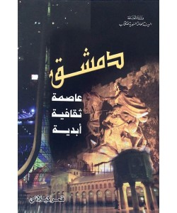 دمشق عاصمة ثقافية أبدية