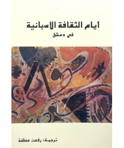أيام الثقافة الإسبانية في دمشق