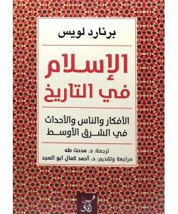 الإسلام في التاريخ