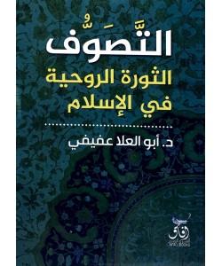 التصوف الثورة الروحيه في الإسلام
