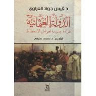 الدولة العثمانية قراءة جديدة لعوامل الانحطاط