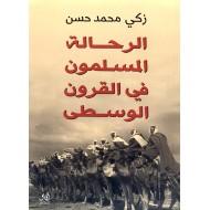 الرحالة المسلمون في القرون الوسطى