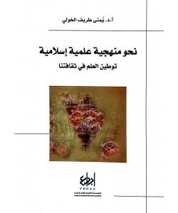 نحو منهجية علمية إسلامية