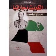 الكويت وجاراتها