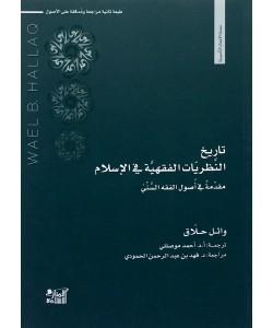 تاريخ النظريات الفقهية في الإسلام