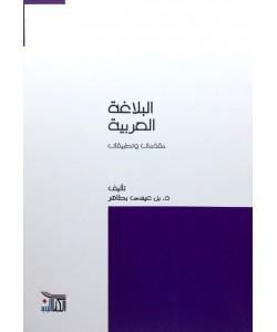 البلاغة العربية مقدمات وتطبيقات