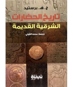 تاريخ الحضارات الشرقية القديمة