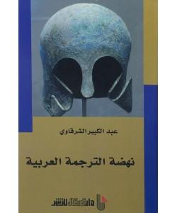 نهضة الترجمة العربية