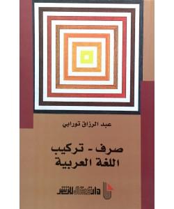 صرف تركيب اللغة العربية
