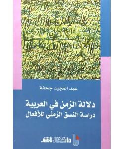 دلالة الزمن في العربية
