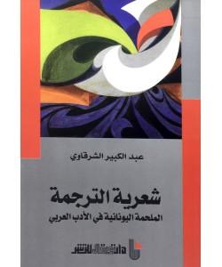 شعرية الترجمة الملحمة اليونانية في الأدب العربي