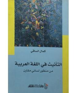 التأنيث في اللغة العربية من منظور لساني مقارن