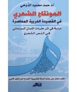 المونتاج الشعري في القصيدة العربية المعاصرة