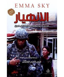 الانهيار الآمال الكبيرة والفرص الضايعة في العراق