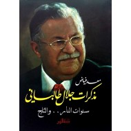 مذكرات جلال  طالباني