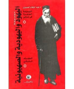 موسوعة اليهود واليهودية والصهيونية 2/1