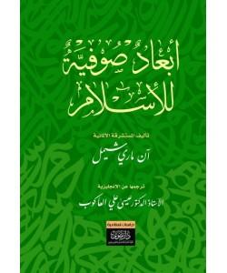 أبعاد صوفية للإسلام