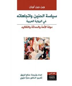 سياسة الحنين واتجاهاته في الرواية العربية