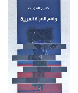 واقع المرأة العربية