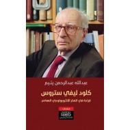 كلود ليفي ستروس قراءة في الفكر الانثروبولوجي المعاصر