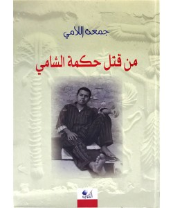 من قتل حكمة الشامي