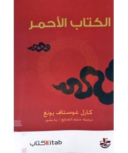 الكتاب الأحمر