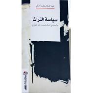 سياسة التراث دراسات في أعمال محمد الجابري