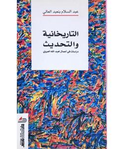 التاريخانية والتحديث دراسات في أعمال عبدالله العروي