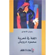 اللغة في شعرية محمود درويش