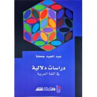 دراسات دلالية في اللغة العربية