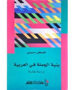 بنية الجملة في العربية