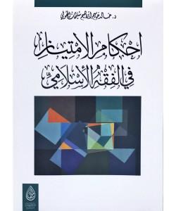 احكام الامتياز في الفقه الاسلامي