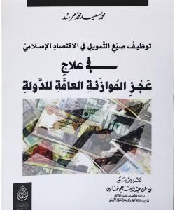 توظيف صيغ التمويل في الاقتصاد الإسلامي