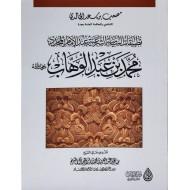تطبيقات السياسة الشرعية عند الإمام محمد بن عبدالوهاب