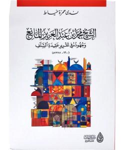 الشيخ محمد عبدالعزيز المانع