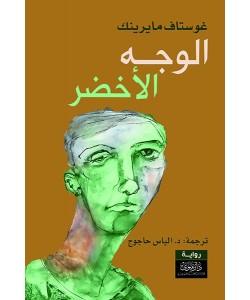 الوجه الأخضر