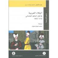 البلاد العربية في ظل الحكم العثماني